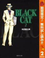 BLACK CAT【期間限定無料】 2
