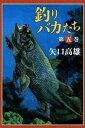 釣りバカたち (5)【電子書籍】...