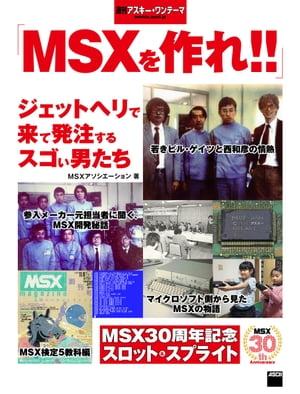 工芸・工作, その他 MSX!! MSX