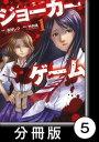 ジョーカーゲーム【分冊版】5【電...
