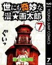 世にも奇妙な漫☆画太郎 7【電子書籍】[ 漫☆画太郎 ]