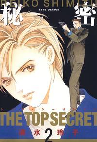 秘密 −トップ・シークレット− 2【期間限定無料版】