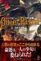 ゲーム実況による攻略と逆襲の異世界神戦記 1