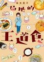 局地的王道食1巻【電子書籍】[ 松本英子 ]