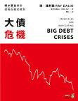 大債危機:橋水基金應對債務危機的原則BIG DEBT CRISES【電子書籍】[ 瑞.達利歐 ]