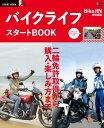 バイクライフ スタートBOOK【電子書籍】[ BikeJIN