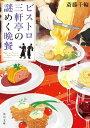 ビストロ三軒亭の謎めく晩餐【電子書籍】[ 斎藤 千輪 ]