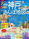 まっぷる 超詳細!神戸さんぽ地図【電子書籍】