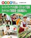 スーパーマーケット店員・CDショップ店員・ネットショップ経営