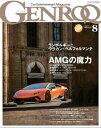 GENROQ 2017年8月号【...