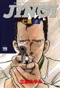 JINGI(仁義) 8【電子書籍】[ 立原あゆみ ]
