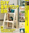 決定版 DIY基本テクニック百科【電子書籍】