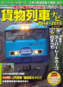 貨物列車ナビ2014ー2015【電子書籍】[ 学研パブリッシング ]