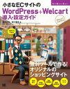 小さなECサイトのWordPress+Welcart導入・設定ガイド[Welcart公式ガイド]【電子書籍】[ 南部正光, 森川徹志 ]