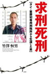 求刑死刑 タイ・重罪犯専用刑務所から生還した男【電子書籍】[ 竹澤恒男 ]