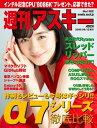 週刊アスキーNo.1182(20...