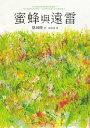 蜜蜂與遠雷蜜蜂と遠雷【電子書籍】[ 恩田陸 ]