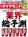 週刊ダイヤモンド 20年7月18日号【電子書籍】[ ダイヤモ