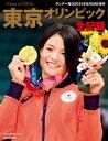 東京オリンピック全記録(サンデー毎日増刊)【電子書籍】