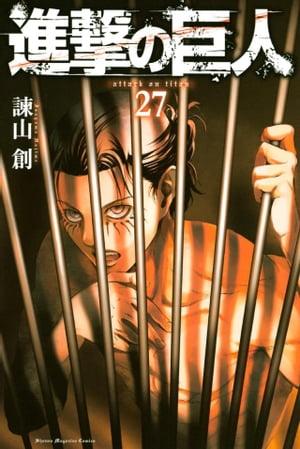 コミック, その他  attack on titan27