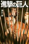 進撃の巨人(27)【電子書籍】[ 諫山創 ]