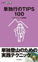 山登りABC 単独行のTIPS100