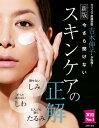 新版 今さら聞けないスキンケアの正解【電子書籍】[ 吉木 伸...