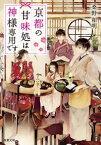 京都の甘味処は神様専用です : 1【電子書籍】[ 桑野和明 ]