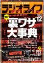 ラジオライフ2003年12月号【...