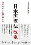 日本国憲法「改定」【電子書籍】[ 和田政宗 ]