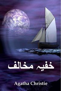 ???? ?????The Secret Adversary, Urdu edition【電子書籍】[ Agatha Christie ]