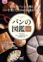 マイナビ文庫 パンの図鑑ミニ【電...
