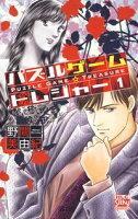 パズルゲーム☆トレジャー【期間限定無料版】 1