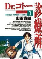 Dr.コトー診療所(3)【期間限定 無料お試し版】