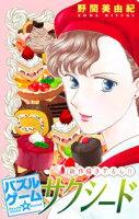 Love Silky パズルゲーム☆サクシード【期間限定無料版】 story03