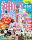 神戸観光ランキング【電子書籍】