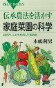 伝承農法を活かす家庭菜園の科学 自然のしくみを利用した栽培術【電子書籍】[ 木嶋利男 ]
