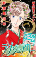 Love Silky パズルゲーム☆ラグジュアリー【期間限定無料版】 story05