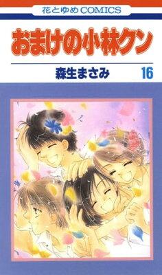 おまけの小林クン 16【電子書籍】[ 森生まさみ ]