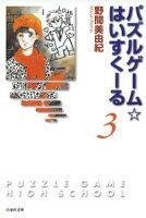 パズルゲーム☆はいすくーる【期間限定無料版】 3