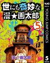 世にも奇妙な漫☆画太郎 5【電子書籍】[ 漫☆画太郎 ]