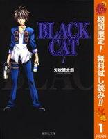 BLACK CAT【期間限定無料】 1