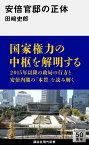安倍官邸の正体【電子書籍】[ 田崎史郎 ]