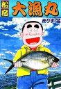 船宿 大漁丸【電子書籍】[ ありま猛 ]