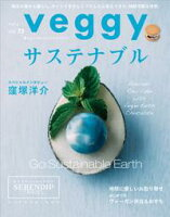 veggy (ベジィ) vol.73 2020年12月号