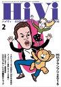 HiVi (ハイヴィ) 2016...