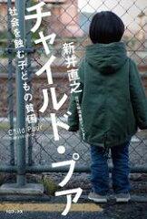 チャイルド・プア~社会を蝕む子どもの貧困~【電子書籍】[ 新井直之(NHKディレクター) ]