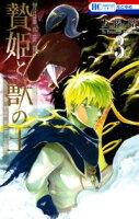 贄姫と獣の王【期間限定無料版】 3