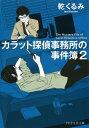 カラット探偵事務所の事件簿 2【電子書籍】[ 乾くるみ ]