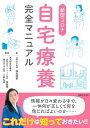 新型コロナ自宅療養完全マニュアル【電子書籍】[ 岡田晴恵 ]